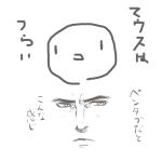 漫画を描きたいからとりあえず何か描いてみる【1回目・道具編】